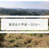 猟期前の準備〜2018〜