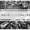 【閲覧注意】イノシシの寝屋を襲撃
